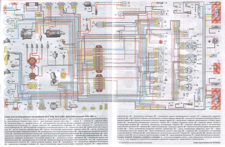 Схема электрооборудование ваз-21063